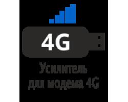 Усиление интернета для 4G модема