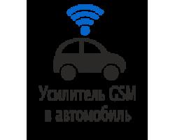 Усиление сигналов в автомобиле