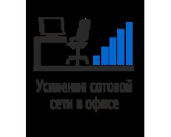 Типовое решение установки усиления связи в офисе