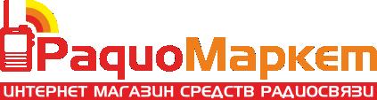 Рации и антенны в Новосибирске Радиомаркет